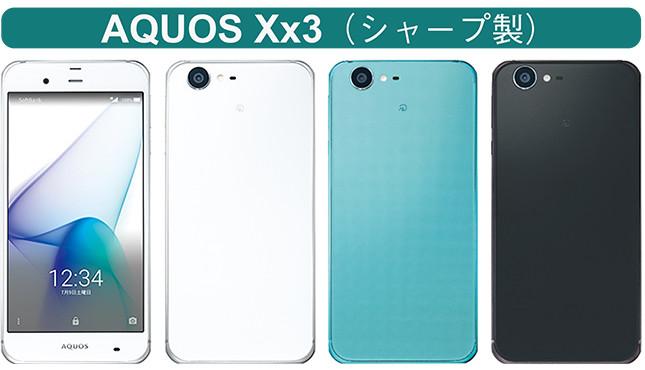 「AQUOS Xx3」は3色展開