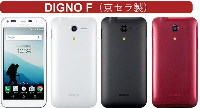「DIGNO F」は3色展開