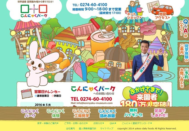 「こんにゃく大使」を務めているのは、「ひでちゃん」ことタレントの中山秀征さん。地元出身の有名人だ