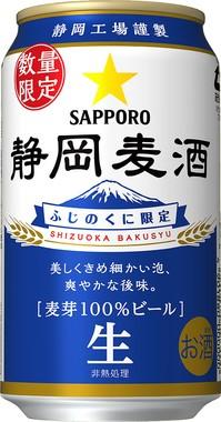 普段は静岡県でしか味わえない