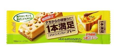 爽やかなレモン風味とはちみつで満足感をサポート!
