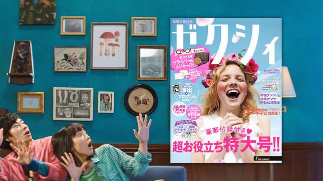 5月22日から放送を開始する新CMのワンシーンその3(提供:ゼクシィ)