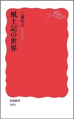 三浦佑之「風土記の世界」 (岩波新書)