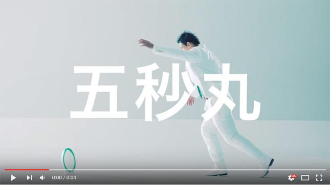 スペシャル動画「五秒丸」編のワンシーン