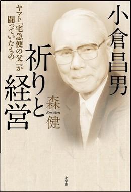 『小倉昌男 祈りと経営――ヤマト「宅急便の父」が闘っていたもの』(森健著、小学館)