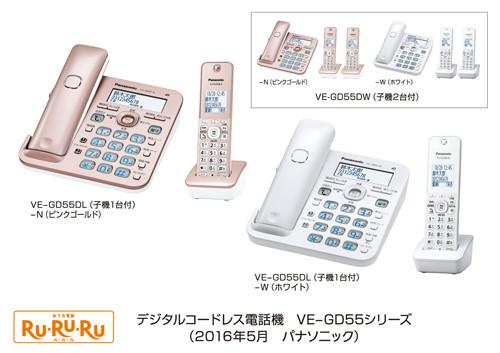 迷惑電話防止機能を強化
