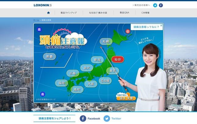 日本列島は11のエリアに分かれていて、それぞれの「頭痛注意報」がわかる
