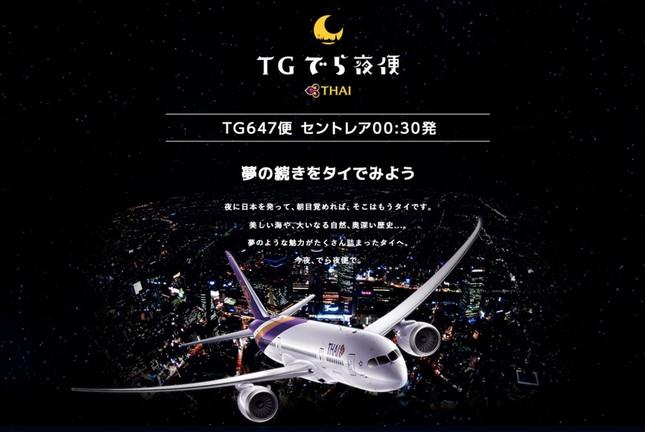 タイ国際航空(TG)の公式サイト