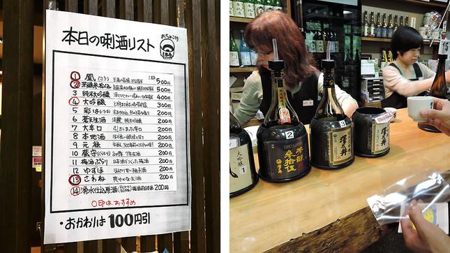 きき酒リストの料金は一般見学者向けで「すきじかん」利用者は無料、きき酒はおよそ10種類の中から選べる