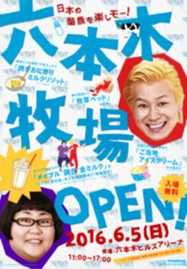 16年6月5日、東京・六本木ヒルズで開催される「六本木牧場」の告知ポスター