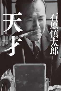 石原慎太郎氏の小説『天才』(幻冬舎、2016年1月刊)