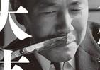 石原慎太郎著『天才』、65万部超えのベストセラー 田中角栄元首相は「名誉回復」! 本当か?