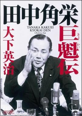 大下英治著『田中角栄 巨魁伝』(朝日文庫)