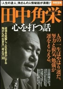 別冊宝島『田中角栄 心を打つ話』