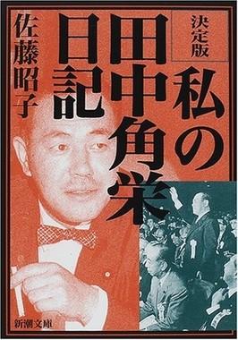 佐藤昭子さんの『私の田中角栄日記』(新潮社、2001年版)