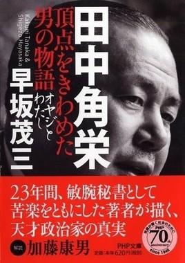 早坂茂三氏の『田中角栄 頂点をきわめた男の物語』(PHP文庫』)