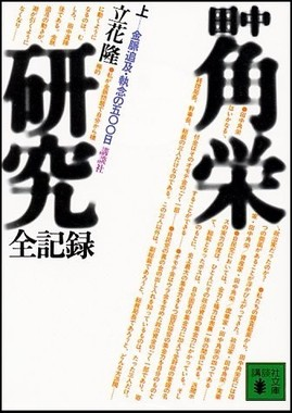 立花氏の『田中角栄研究 上』(講談社、1976年)