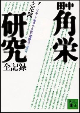立花氏の『田中角栄研究 下』(講談社、1976年)