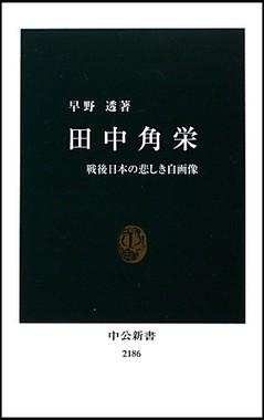 早野透・元朝日新聞編集委員による『田中角栄――戦後日本の悲しき自画像』(中公新書、2012年)