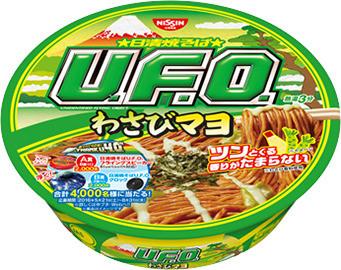 U.F.O.のわさびマヨが復活
