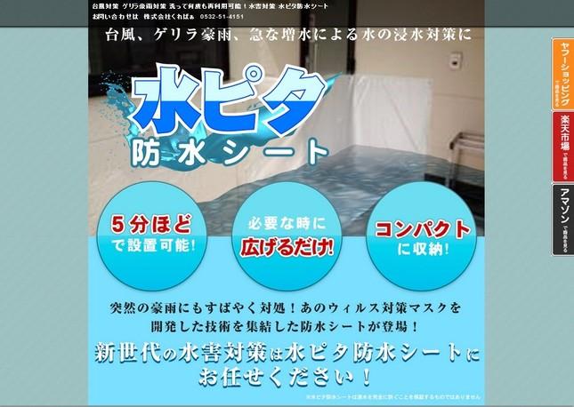 「水ピタ防水シート」の公式サイトトップページ