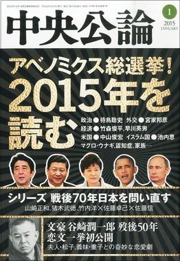 待鳥聡史京都大学大学院教授(比較政治論)が「『政策の季節』から『選挙の季節』へ」を寄稿した「中央公論」2015年1月号