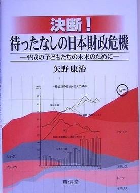 「決断! 待ったなしの日本財政危機―平成の子どもたちの未来のために―」