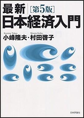 「最新 日本経済入門(第5版)」