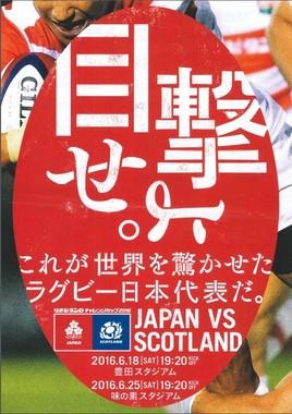 6月18日、25日に開催される対スコットランド戦のポスター