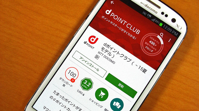 dポイントクラブアプリを既にインストールしている場合、アップデートが必要となる