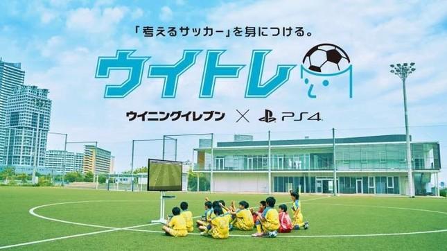 「ウイトレ」のキャッチフレーズは「『考えるサッカー』を身につける。」