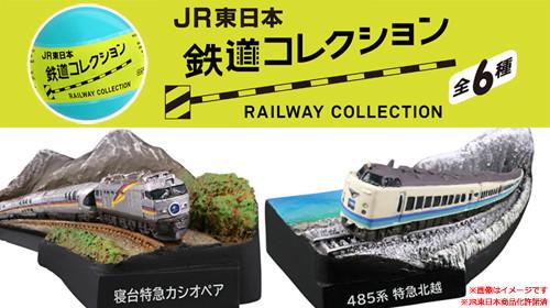 JR東日本の鉄道車輌を風景ごとカプセルに