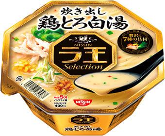 鶏のうまみがつまったスープと7種の具材のハーモニー