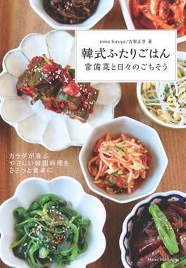 『韓式ふたりごはん 常備菜と日々のごちそう』