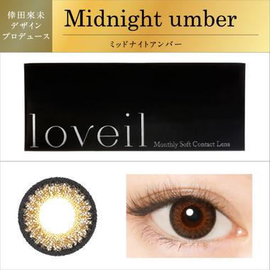 <Midnight umber ミッドナイトアンバー> ※倖田來未デザインプロデュースレンズ グリーンとブラウンがMIXされた、スモーキーなブラウン。