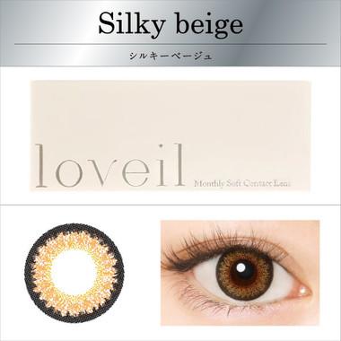 <Silky beige シルキーベージュ> 鮮やかなベージュの3トーンで抜け感のある瞳に。