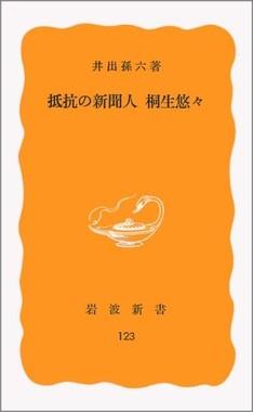 「抵抗の新聞人 桐生悠々」(井出孫六著、岩波新書)