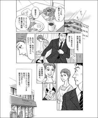 「東京ラブストーリー」続編の第1話 (C)柴門ふみ/小学館