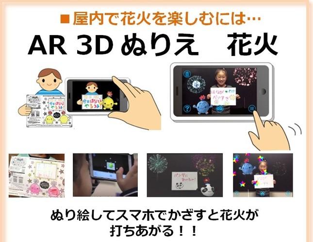 オンダが開発した「AR3D ぬりえ花火」