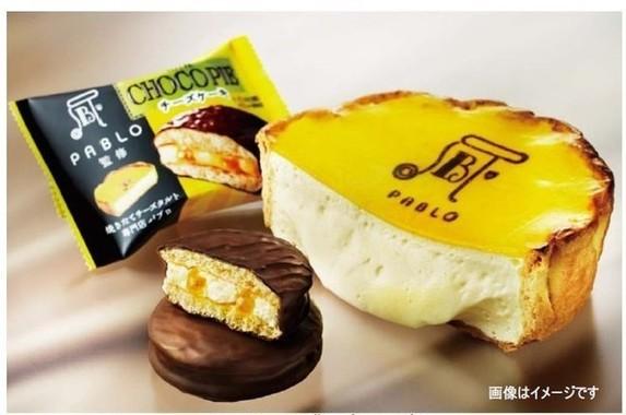 PABLOのチーズタルトをイメージしたチョコパイ