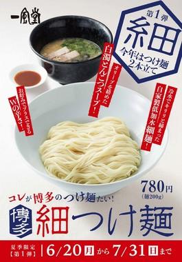 第1弾「博多細つけ麺」