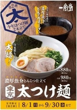 第2弾「東京太つけ麺」
