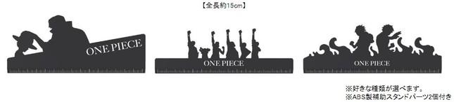 F賞 メモリーズシーン定規(全3種)
