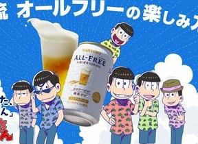 【オールフリー購入者限定】大旋風を巻き起こしたアニメ「おそ松さん」、新作動画が公開されるぞぉ!!!