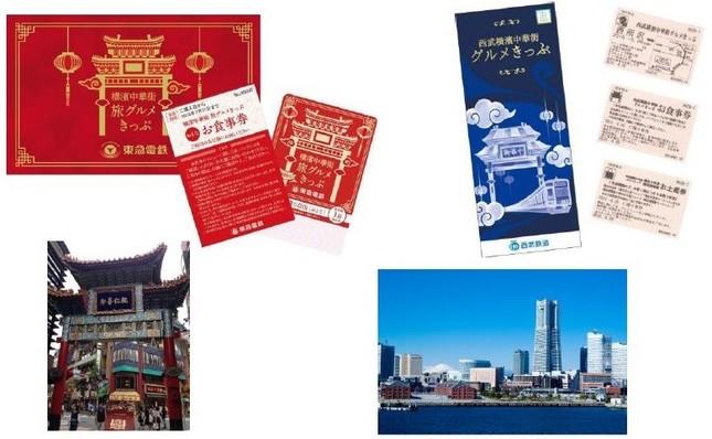横濱中華街の食事とお土産券もセット!
