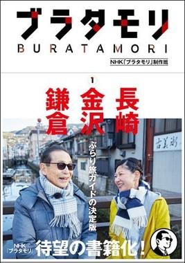 放送第1~6回の長崎、金沢、鎌倉を取り上げる第1巻のカバー+帯