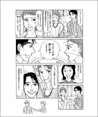 「東京ラブストーリー」続編の第二話 (C)柴門ふみ/小学館