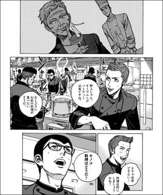 「バンビ~ノ!」続編の第一話 (C)せきやてつじ/小学館