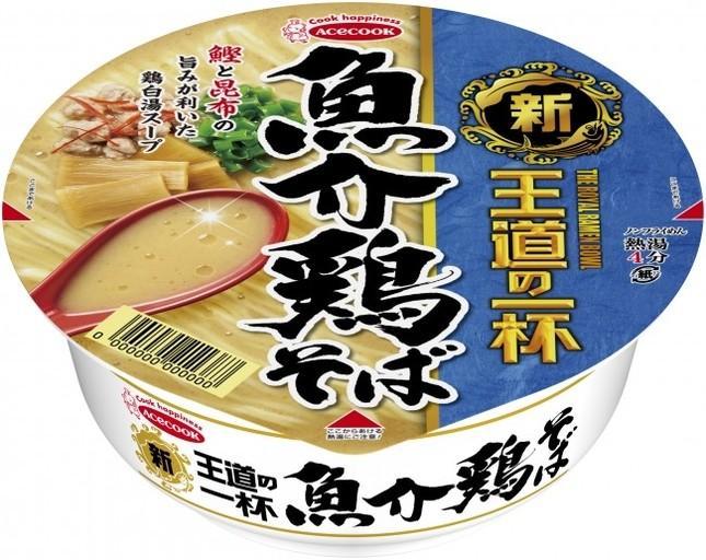 「新王道の一杯」シリーズ第2弾は「鶏白湯」!