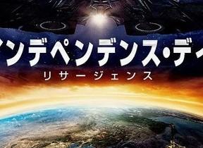 「インデペンデンス・デイ リサージェンス」7月9日から...20年ぶりの